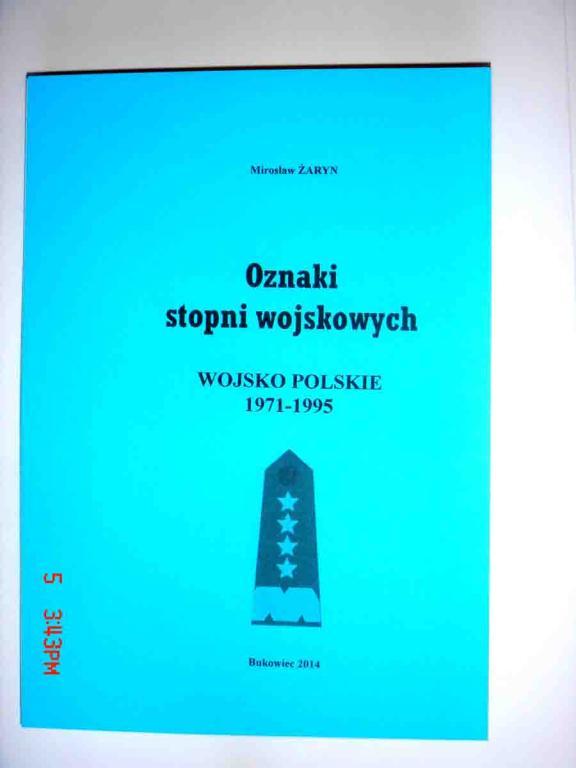 Знаки воинских званий 1971-1995 гг.