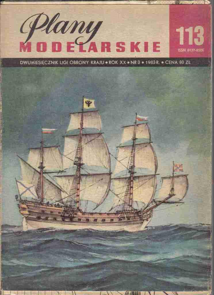 ПМ № 113 русский корабль флагманский INGERMANLAND доставка товаров из Польши и Allegro на русском
