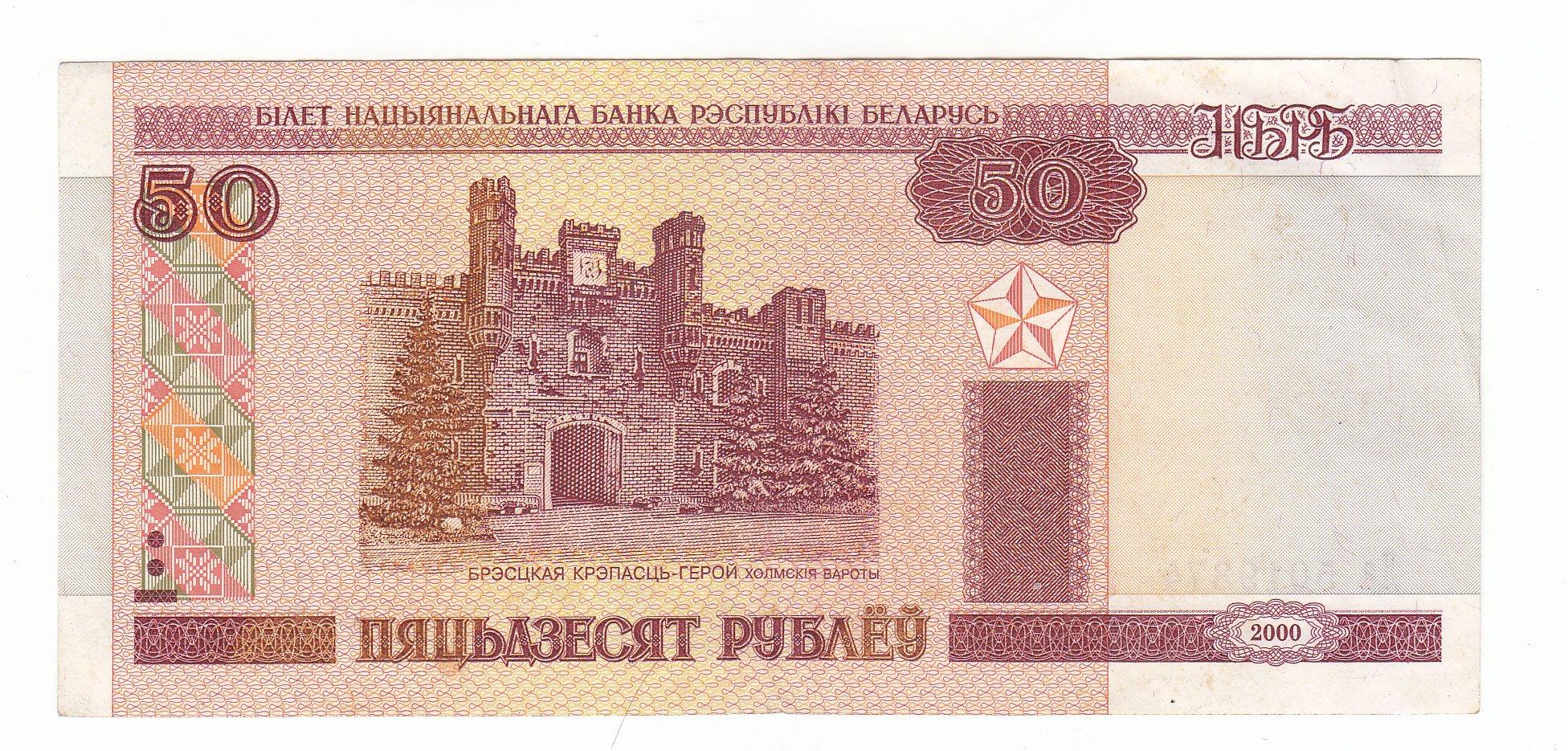 50 Pięćdziesiąt  RUBLI Białoruś 2000 rok