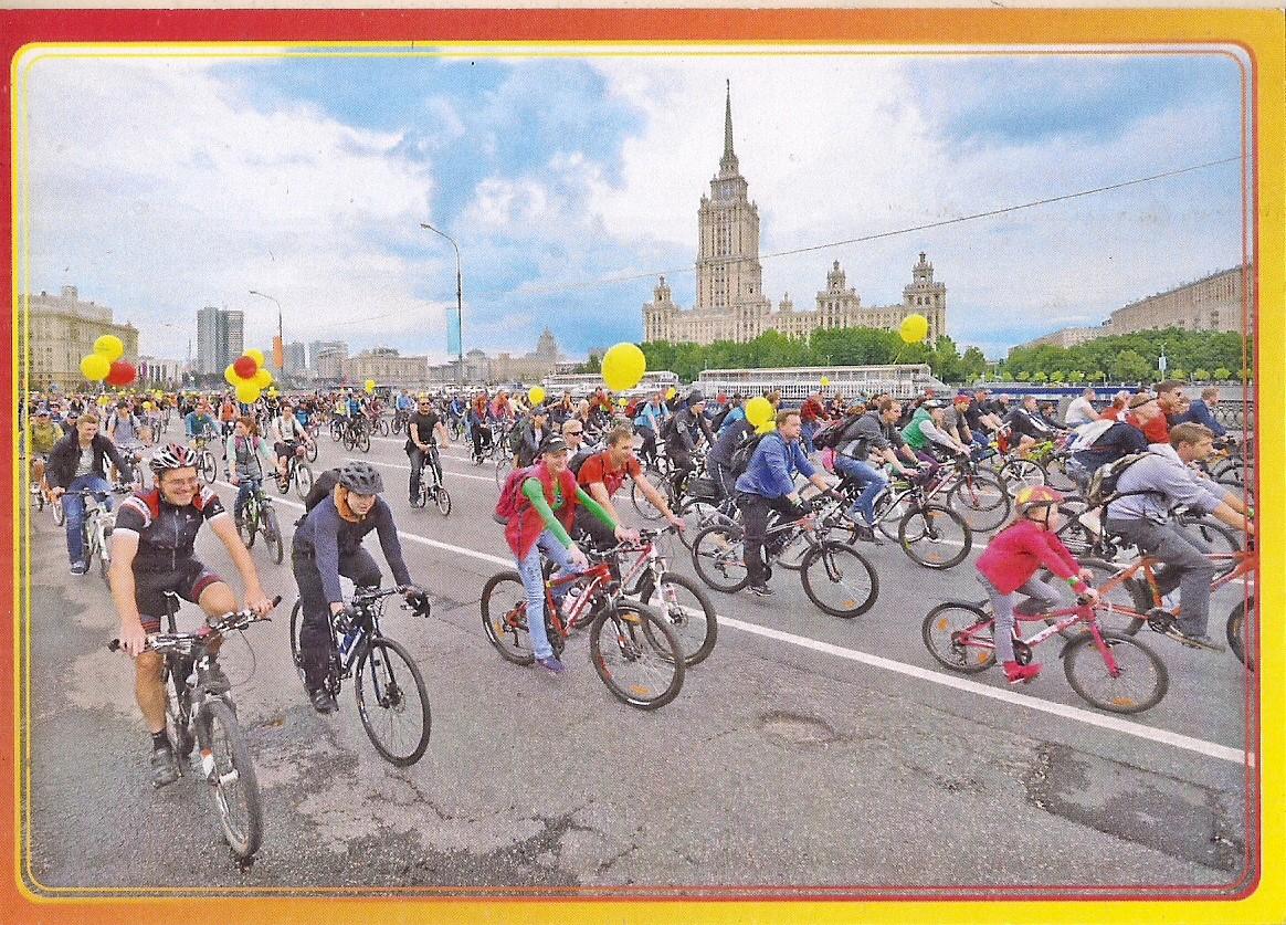 pocztówka WYCIECZKA ROWEROWA Moskwa  ROSJA