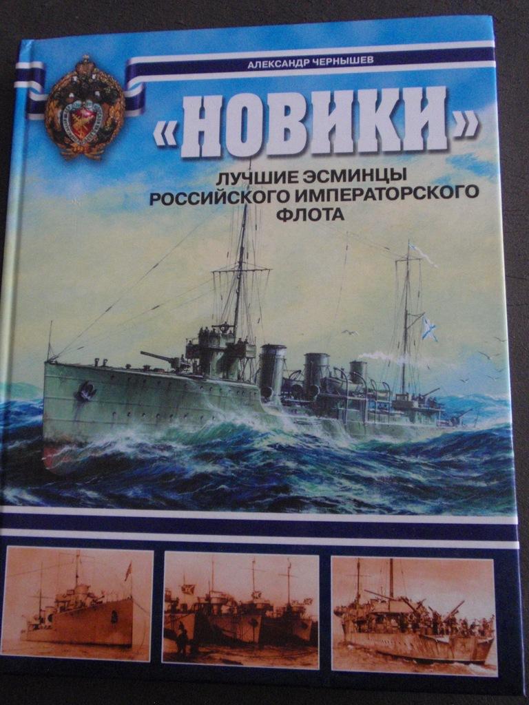 """Niszczyciele typu """"Nowik"""""""