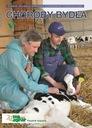 Choroby bydła cieląt zakaźne mlecznego wymienia