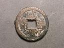 Xiang Feng Tong Bao 1851r 1cash