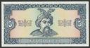 Ukraina - 5 hrywien - 1992 - stan bankowy UNC